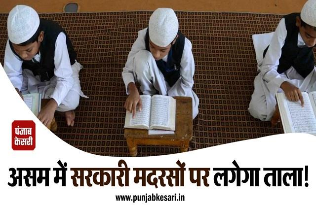 madrassa assam legislative assembly