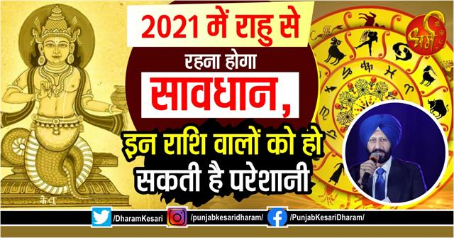 be careful with rahu in 2021 these zodiac signs may be troublesome
