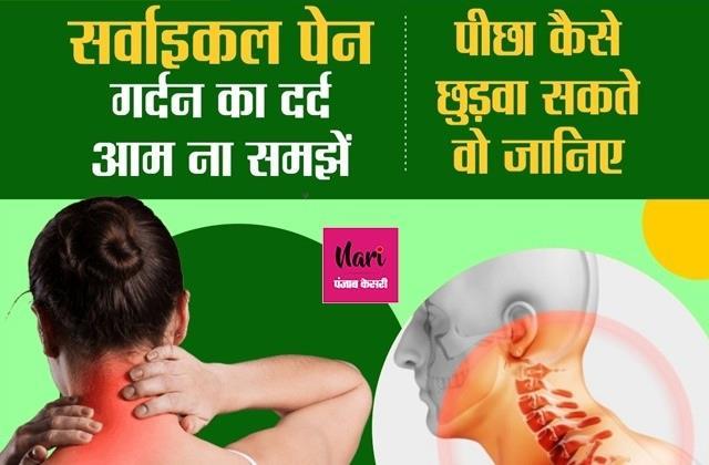 मौत का कारण भी बन सकता है गर्दन का जिद्दी दर्द इसलिए ये गलतियां तो भूल कर भी ना करें