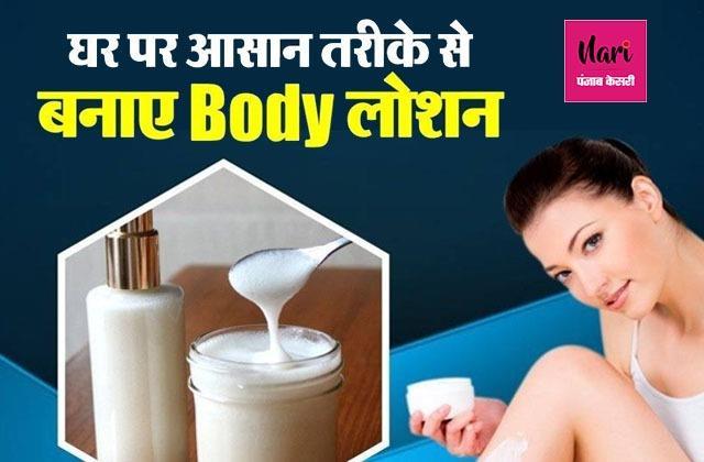 होममेड Body lotion बनाना सीखें, स्किन को रखें एक Soft पैसे की करें बचत