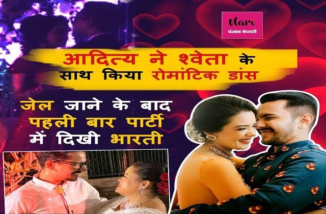 आदित्य और उनके पापा ने किया रोमांटिक डांस तो जेल जाने के बाद आदी की पार्टी में पहुंचे भारती-हर्ष