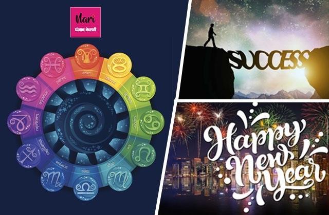 नए साल में इन 4 राशियों की चमकेगी किस्मत, खुलेंगे तरक्की के रास्ते