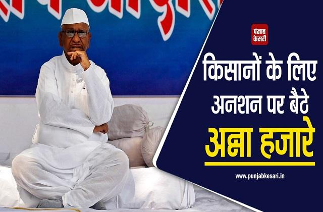anna hazare on hunger strike for farmers