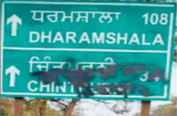 khalistan sign board on chintpurni