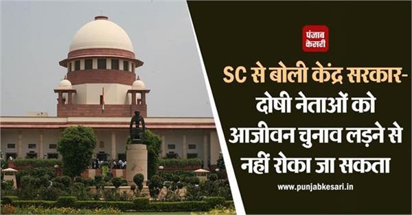 national news punjab kesari supreme court central government