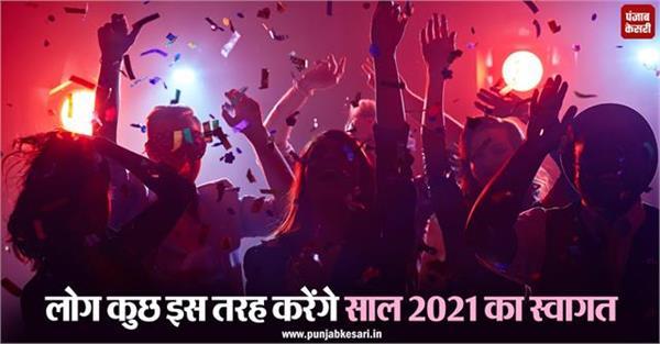 national news punjab kesari new year 2021 bye bye 2020 online food