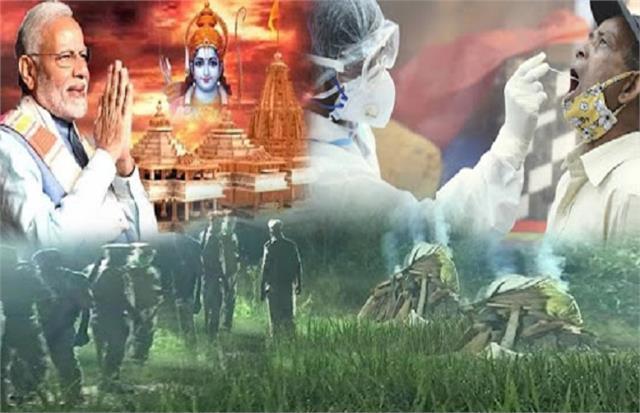 up bhumi pujan of historic ram temple corona epidemic witness of year 2020