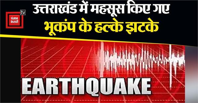 mild tremors felt in uttarakhand
