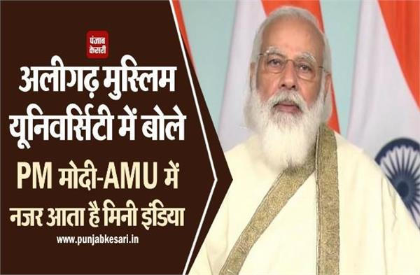 pm modi in amu centenary program