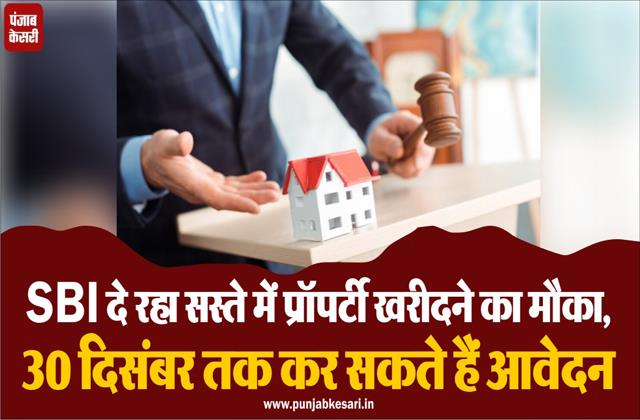 sbi is giving a chance to buy property cheaply can apply till december 30