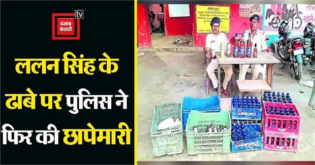 police raids on dhaba of lalan singh