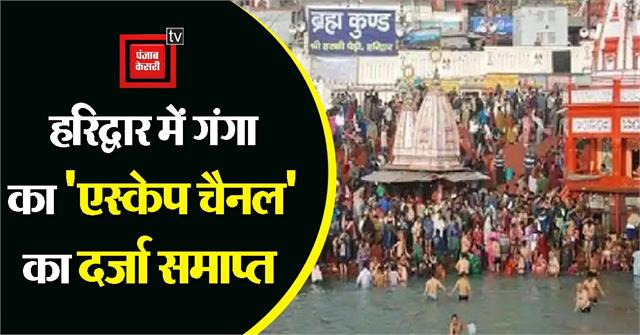 ganga escape channel status ends in haridwar