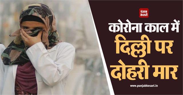 national news punjab kesari corona virus delhi pollution aqi