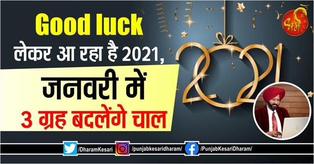 good luck is coming 2021 3 planets will change in january