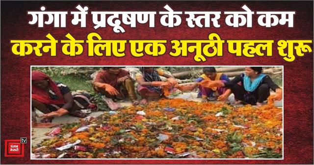 flowers offered by devotees will be used to make incense sticks