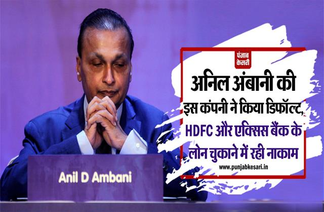 anil ambani s reliance capital defaults on interest payments