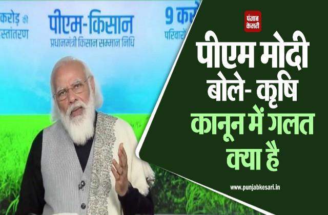 pm modi talk with farmers