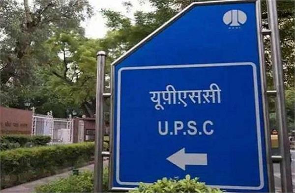 upsc civil services main exam admit card released