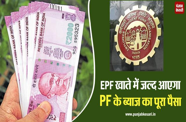 full money of pf interest will soon be in epf account