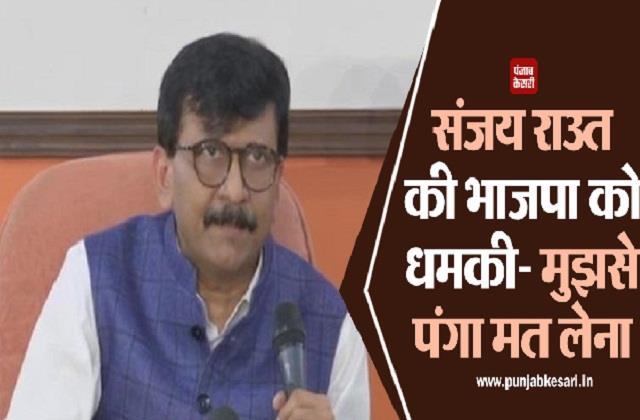 sanjay raut ed notice