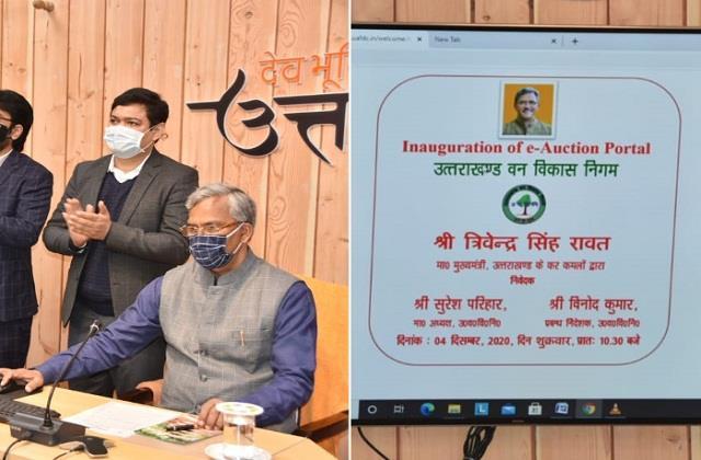 cm inaugurated e auction portal