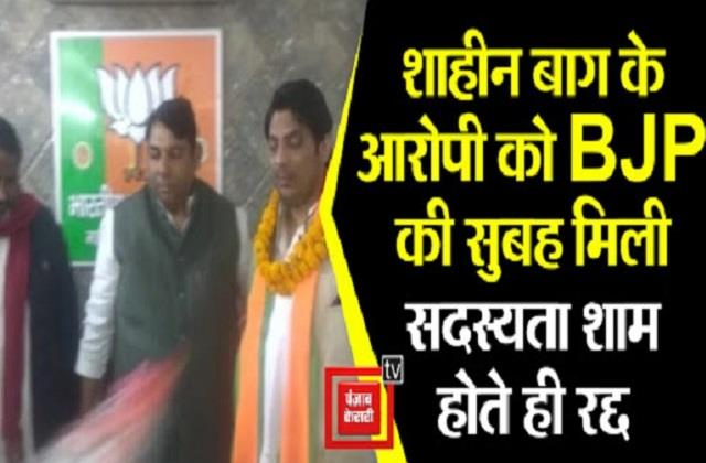 shaheen bagh accused gets bjp membership canceled in the evening