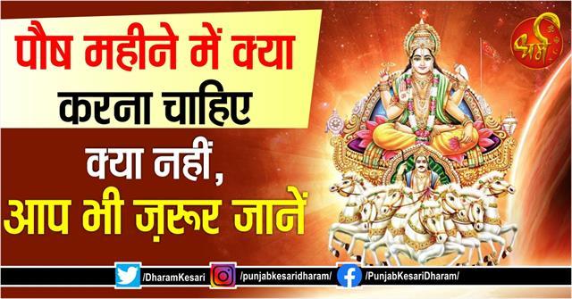 paush month upay in hindi
