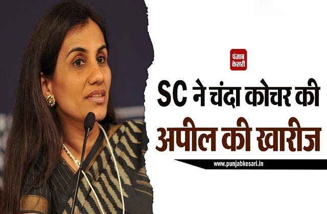 chanda kochhar did not get relief from supreme court