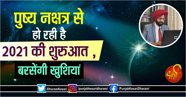 2021 begins with pushya nakshatra happiness will show