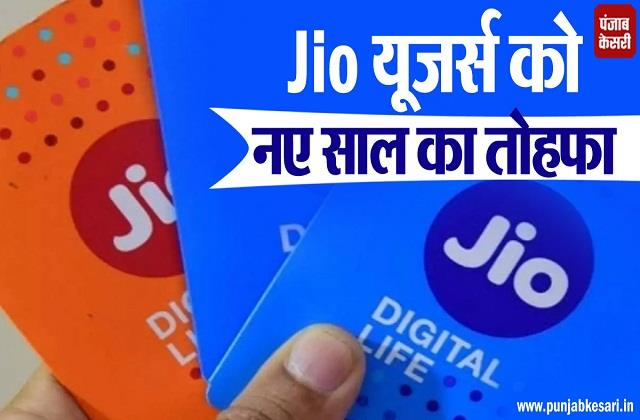 new year gift to jio users