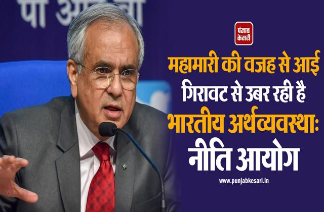indian economy is recovering from the decline caused by the epidemic niti aayog