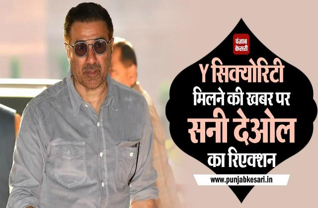 sunny deol reaction to the news of getting y security