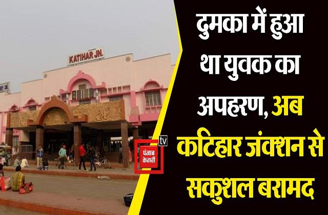 young man kidnapped in dumka now recovered safely from katihar junction