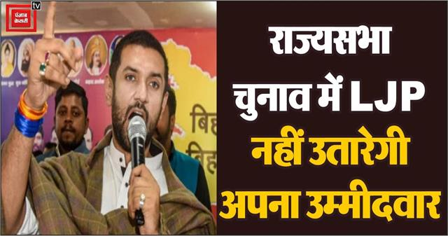 ljp will not field its candidate in rajya sabha elections