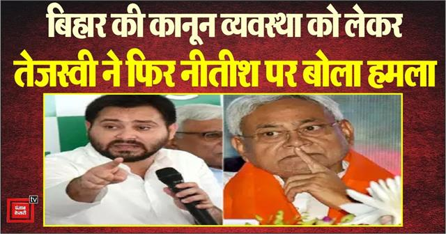 tejashwi attacked nitish over law and order