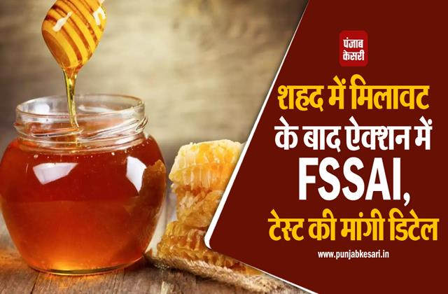 fssai in action after adulteration in honey test sought detail