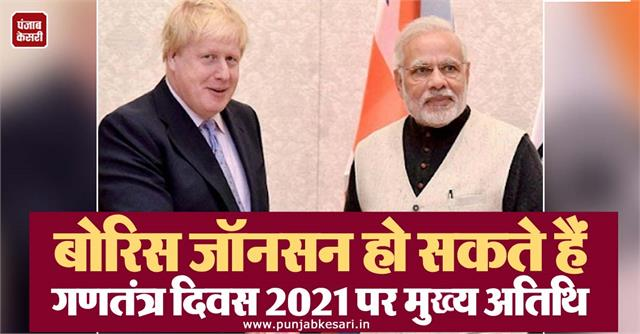 pm boris johnson may be the chief guest on republic day 2021 pm modi invites