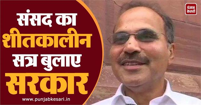 congress leader adhir ranjan chaudhary wrote a letter to the government