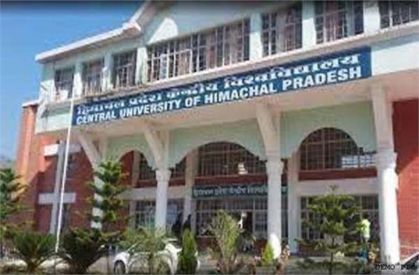 ugc net  jrf exams promising central university