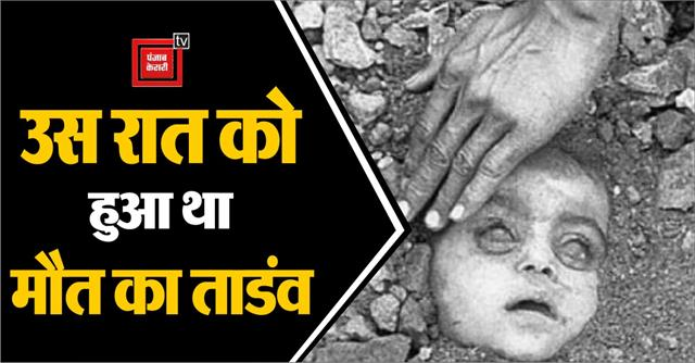 36 years of bhopal gas scandal when vehicles and shrouds