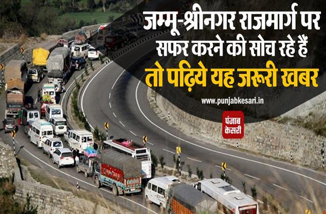 jammu srinagar highway will be closed for 4 days for repair work