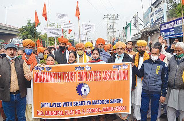 dharamarth trust employees protest in jammu