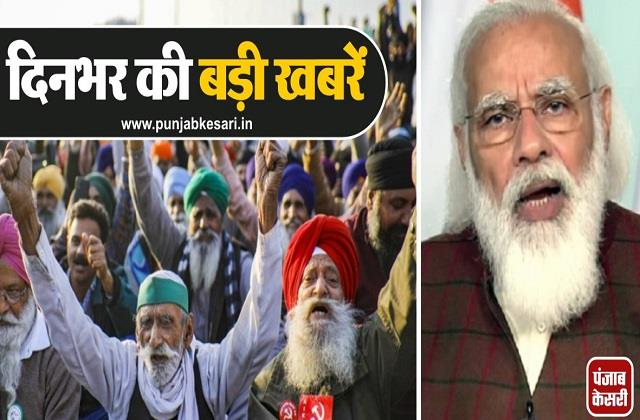 kisan morcha wrote to the government read big news of the day in one click