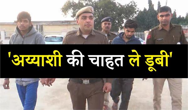 two arrested for snatching car in sonipat
