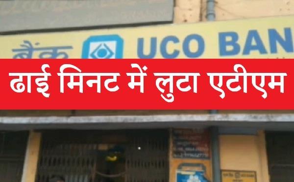 strange atm robbery in bhiwani