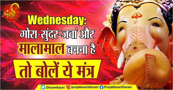 wednesday and ganesh ji