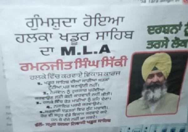poster of missing of mla ramanjeet singh sikki