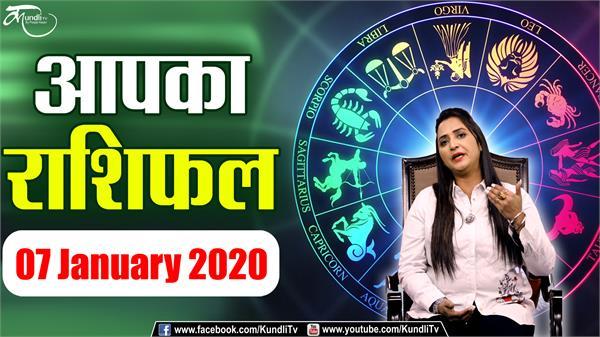7 january 2020 rashifal