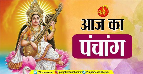today s almanac in hindi
