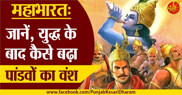what happened after the mahabharata war